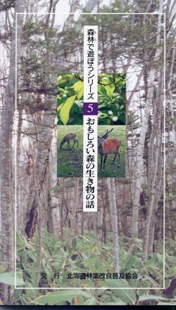 おもしろい森の生き物の話