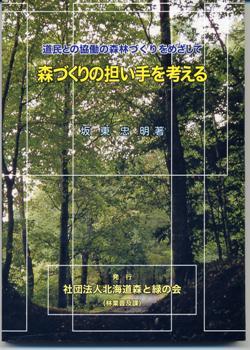 森づくりの担い手を考える