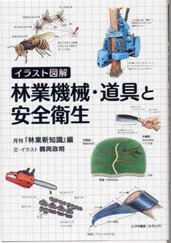 イラスト図解 林業機械・道具と安全衛生
