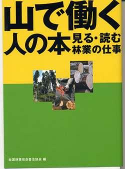 山で働く人の本 見る・読む・林業の仕事