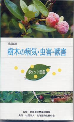 北海道 樹木の病気・虫害・獣害