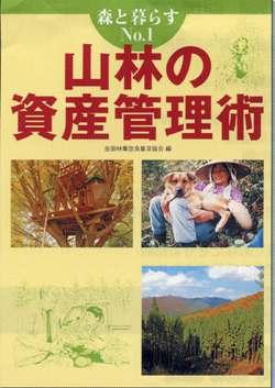 森と暮らす№1 山林の資産管理術