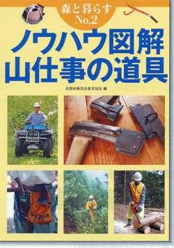 森と暮らす№2 ノウハウ図解 山仕事の道具