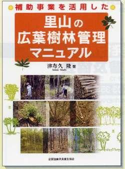 里山の広葉樹林管理マニュアル