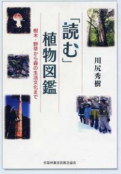 「読む」植物図鑑