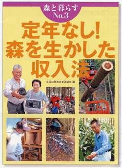 森と暮らす No.3 定年なし!森を生かした収入法