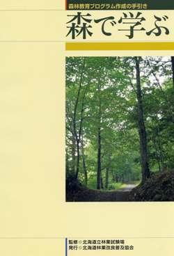「森で学ぶ」 森林プログラム作成の手引き