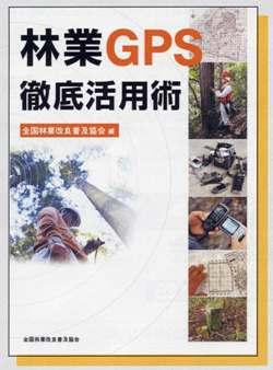林業GPS 徹底活用術