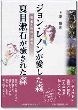 ■ジョン・レノンが愛した森 夏目漱石が癒された森~著名人の森林保養