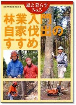 森と暮らすNo.5 林業入門 自家伐出のすすめ