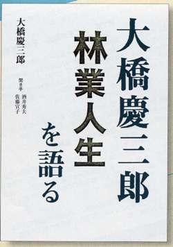大橋慶三郎 林業人生を語る