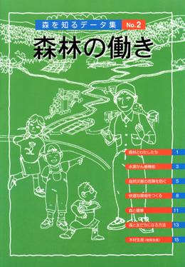 pf_data_shuu2.jpg