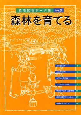 pf_data_shuu3.jpg
