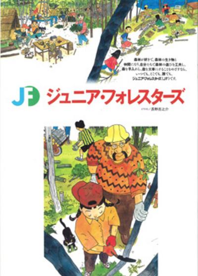 pf_junior-foresters.jpg