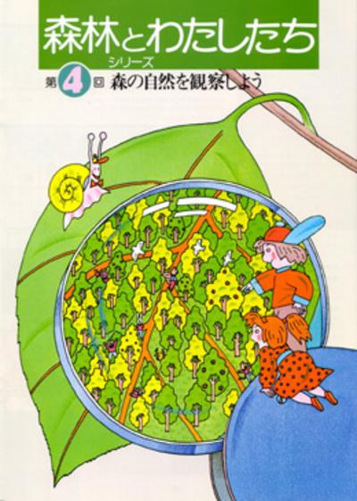 pf_shinrin_watashi41.jpg