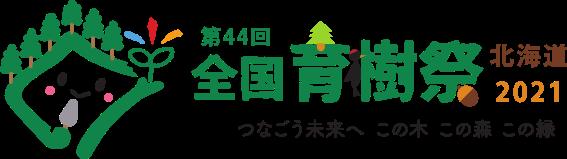 全国育樹祭
